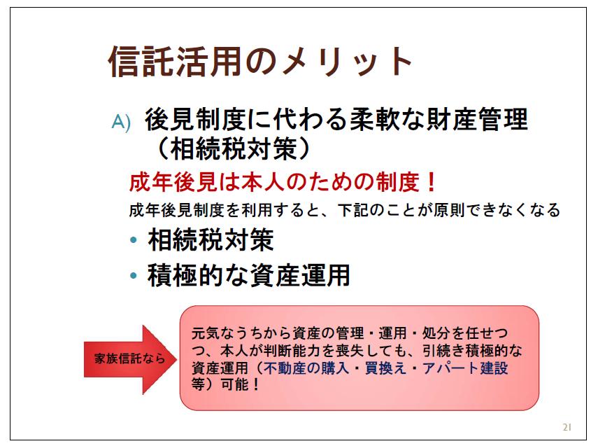 kazoku-sintaku-text-21