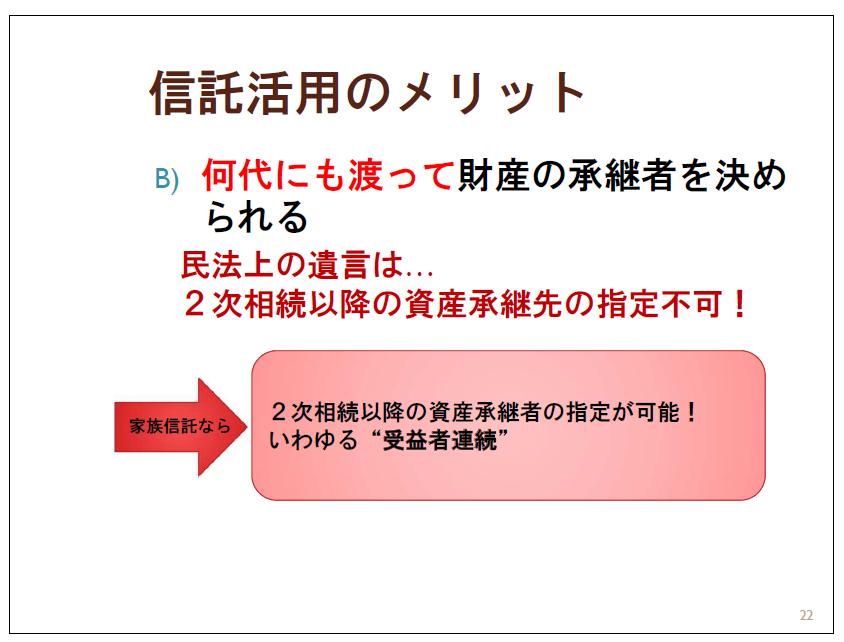 kazoku-sintaku-text-22