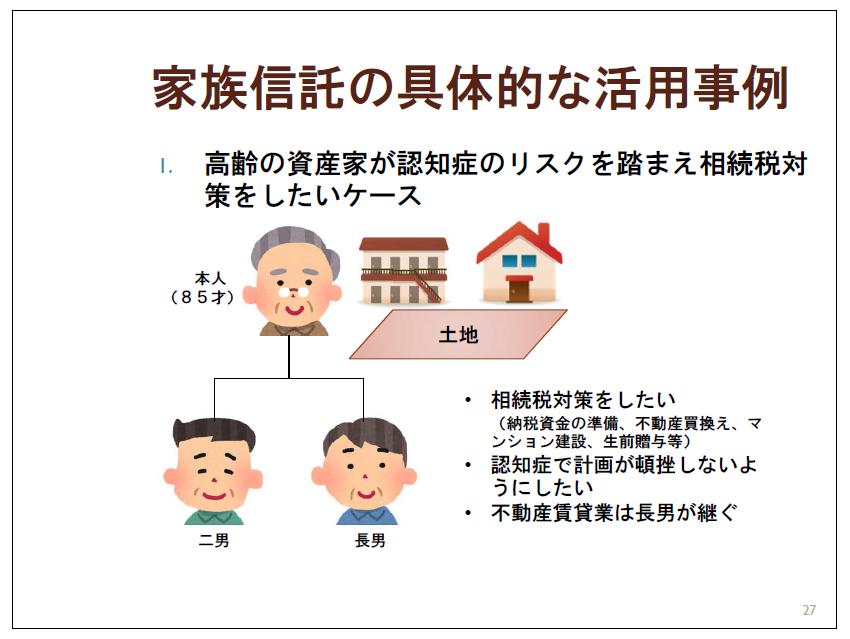 kazoku-sintaku-text-27