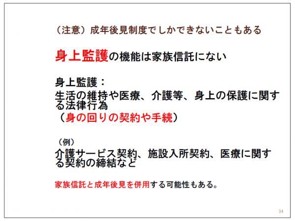 kazoku-sintaku-text-34