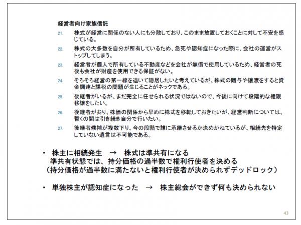 kazoku-sintaku-text-43