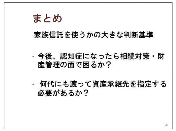 kazoku-sintaku-text-46