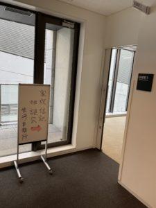 ウェスタ川越会議室5