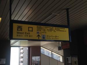 高坂駅西口