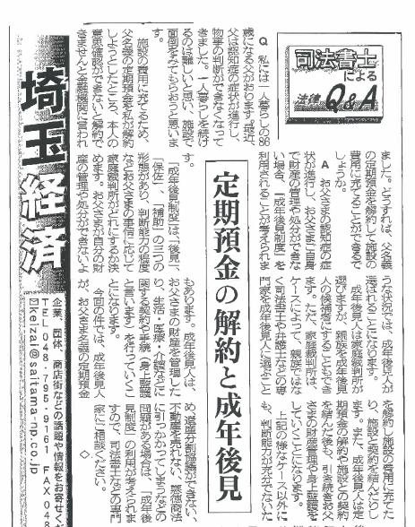 20150108newspaper