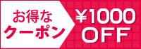 coupon100-banner