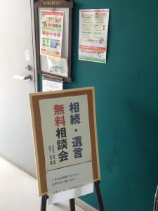 鳩山町相談会