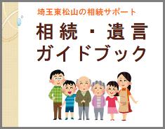 相続・遺言ガイドブック