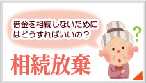 souzoku-houki-banner-20150714