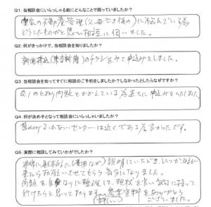 鳩山町相続登記の相談