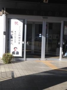 東松山市役所