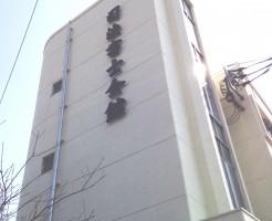 埼玉司法書士会館