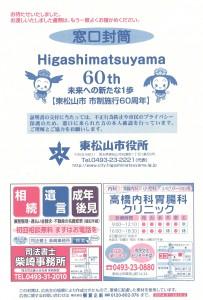 higasimatuyama-yakusho-fuutou