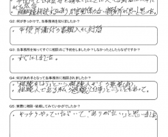 東松山市相続登記のお客様