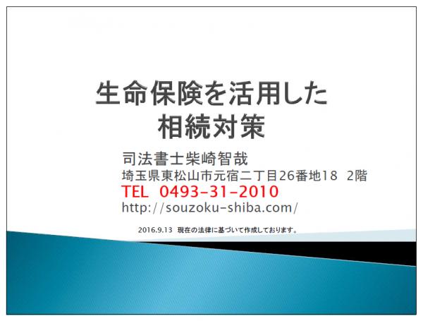 seimei-hoken-slide-01