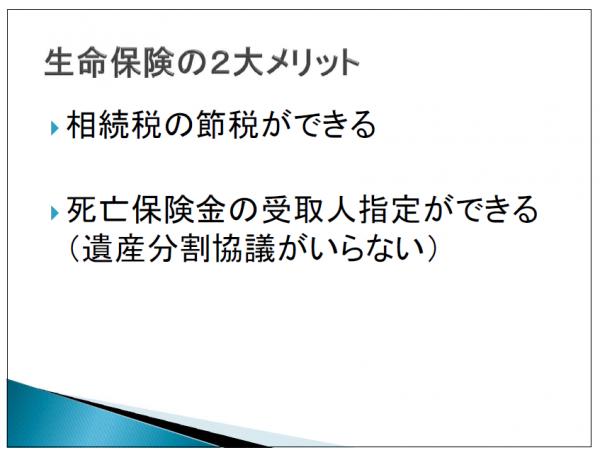 seimei-hoken-slide-02