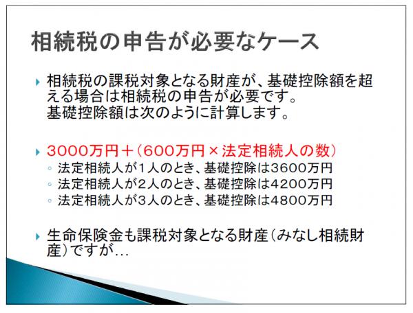 seimei-hoken-slide-03