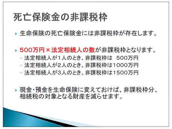 seimei-hoken-slide-04