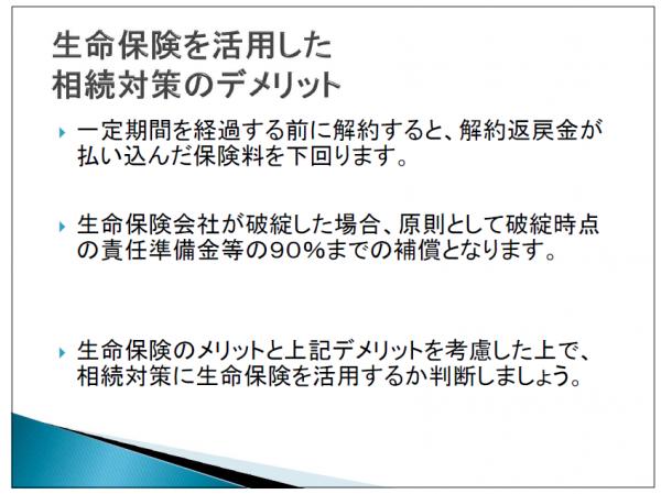 seimei-hoken-slide-08