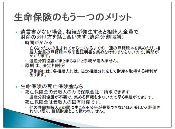 seimei-hoken-slide-09