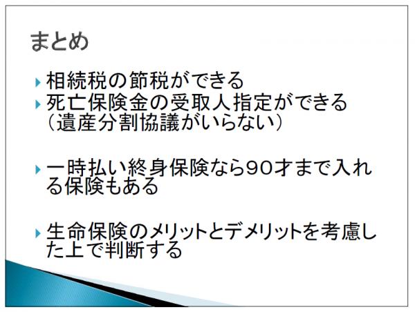 seimei-hoken-slide-10