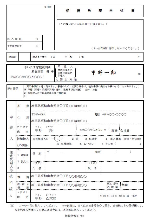 souzoku-houki-sample1