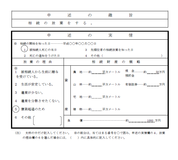souzoku-houki-sample2