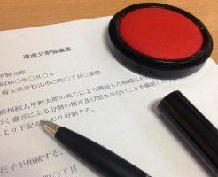 遺産分割協議書署名捺印
