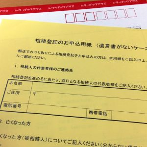 相続登記お申込みセット